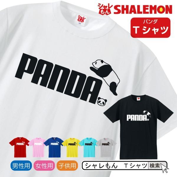 シャレもん Tシャツ アニマル ( パンダ ) 選べる6色 おもしろ プレゼント メンズ レディース キッズ 雑貨 グッズ 服 お散歩 しゃれもん|shalemon