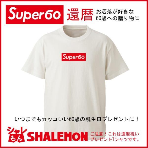 還暦祝い 父 母 Tシャツ 還暦 スーパー60歳 メンズ レディース 男性 女性 兼用 プレゼント/A7/ シャレもん 涼しい ひんやり shalemon