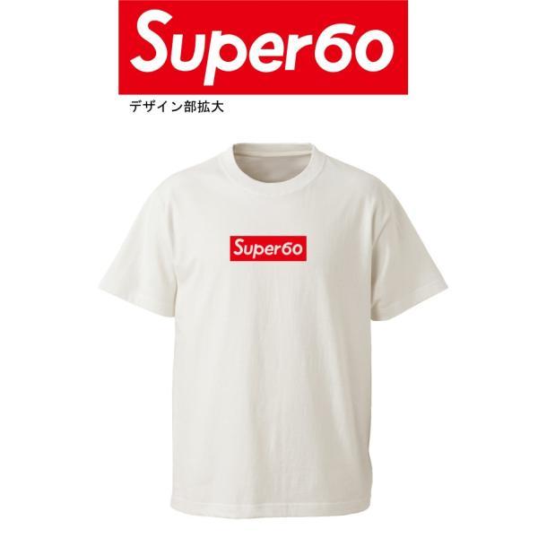 還暦祝い 父 母 Tシャツ 還暦 スーパー60歳 メンズ レディース 男性 女性 兼用 プレゼント/A7/ シャレもん 涼しい ひんやり shalemon 02