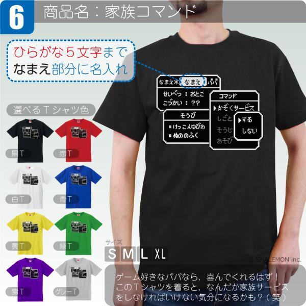 父の日 プレゼント 名入れ ギフト tシャツ( 父の日 選べる10デザイン )服 名前入り メンズ おもしろ 男性 面白い 半袖 シャレもん/C7/|shalemon|07