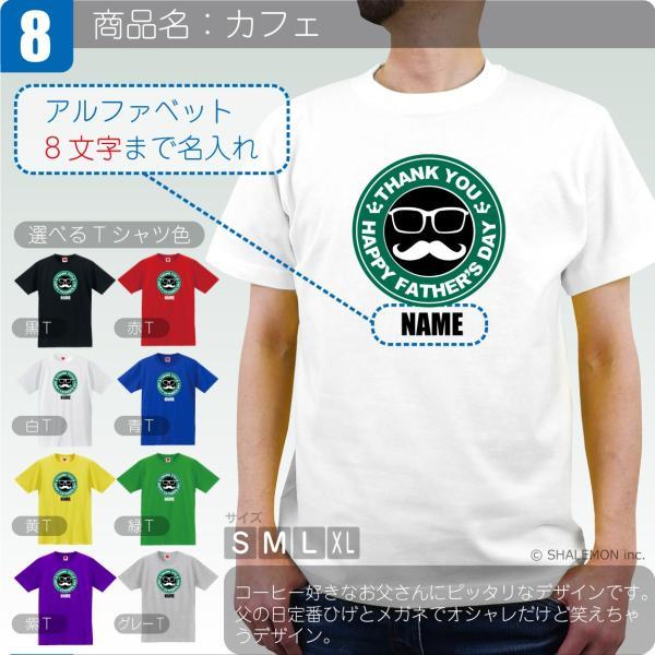 父の日 プレゼント 名入れ ギフト tシャツ( 父の日 選べる10デザイン )服 名前入り メンズ おもしろ 男性 面白い 半袖 シャレもん/C7/|shalemon|09
