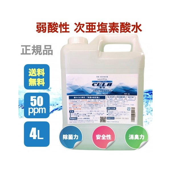 次亜塩素酸水 セラ水 詰替 4L 除菌 消臭 50ppm ph6.5 弱酸性 cela|shalom-shop