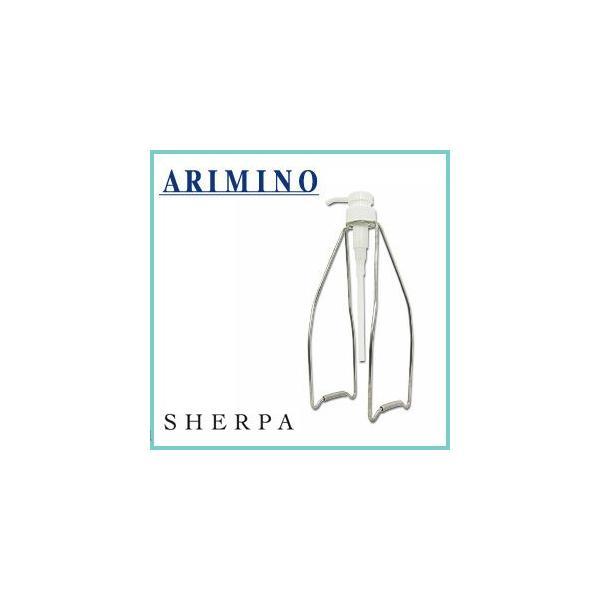アリミノ シェルパ デザインサプリ シャンプー ホルダー&ポンプ arimino今だけ32%OFF|shammake