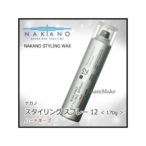 ナカノ スタイリング スプレー 12 ハードキープ 170g スタイリング・スプレー|shammake