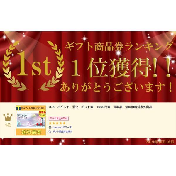 JCB ポイント 消化 ギフト券 1000円券 買取品 送料無料対象外商品|shamrock|02