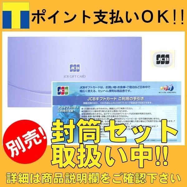 JCB ポイント 消化 ギフト券 1000円券 買取品 送料無料対象外商品|shamrock|03