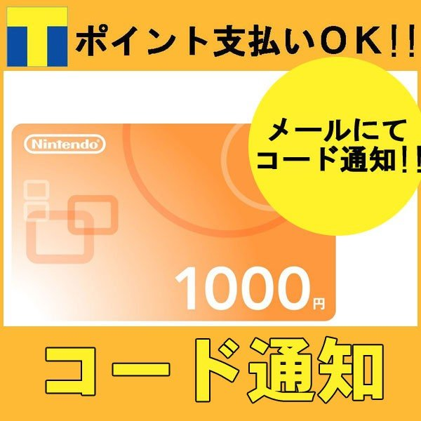 ニンテンドープリペイドカード 1000円 カード決済不可 ポイント支払OK!|shamrock