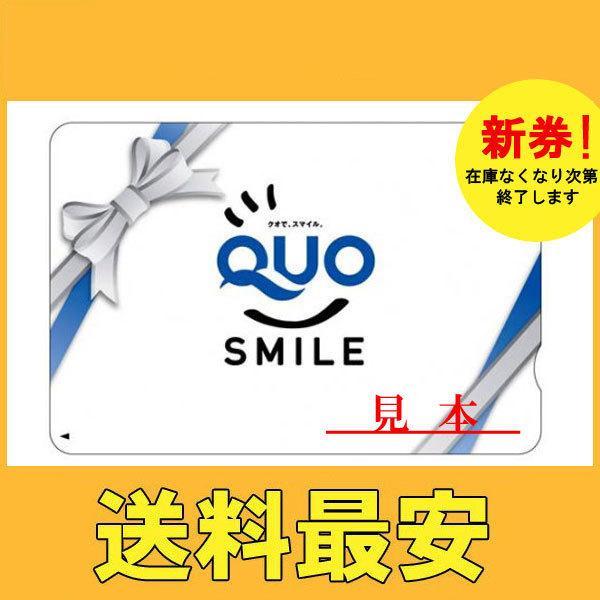 クオカード  3000円券 通常柄 広告無し ポイント購入可  カード決済不可 ※送料無料対象外商品3|shamrock