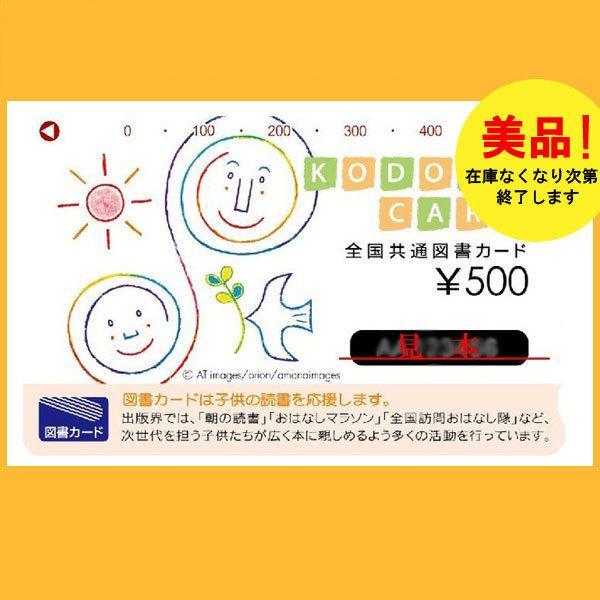 図書カード  500円券 全国共通図書カード ポイント購入可 通常柄|shamrock
