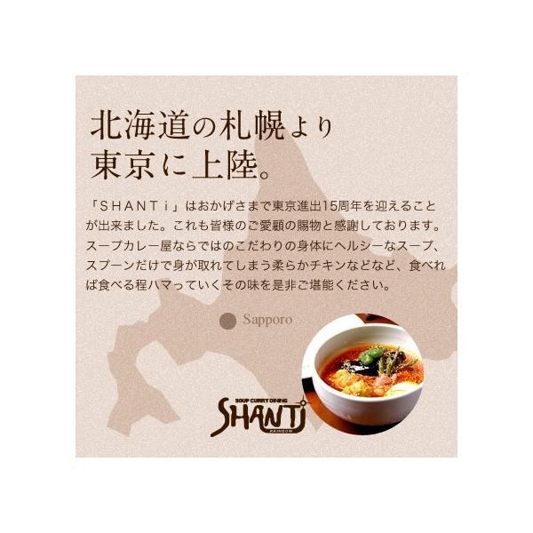 北海道札幌発祥のSHANTi(シャンティ)オリジナルスープカレーと 骨付きチキンレッグ<辛さ選べる2〜10ボーガ> shanticurry 06