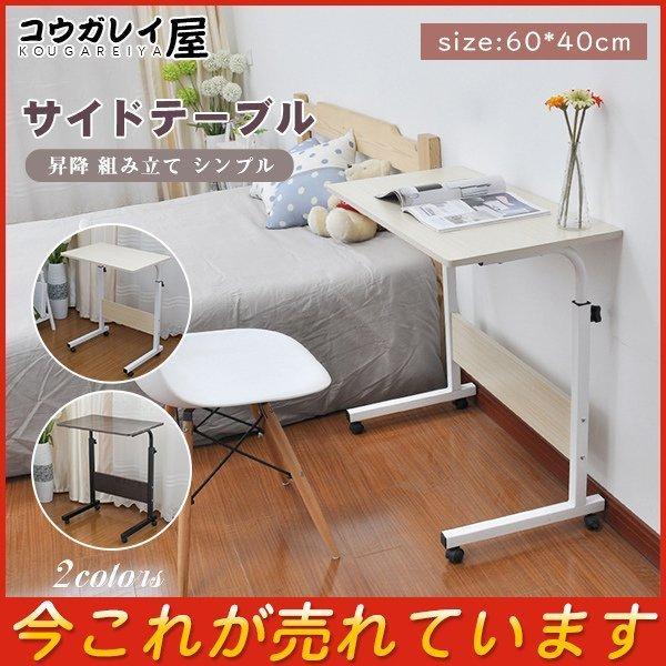 サイドテーブルテーブル単層座卓軽いデスク昇降組み立てちゃぶ台おしゃれベッド小さいシンプル北欧コンパクトテーブル