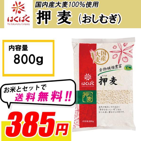 押麦800g【はくばく】☆同梱時送料無料(お買上げ金額2,500円以上)