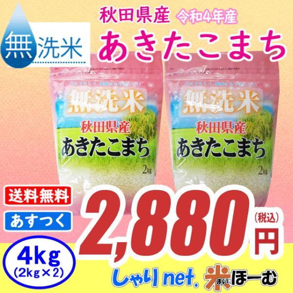 【キャンペーン対象】 あきたこまち 無洗米 お米 米 白米 4kg 2kg×2袋 令和2年産 送料無料 (一部地域除く) 秋田県産