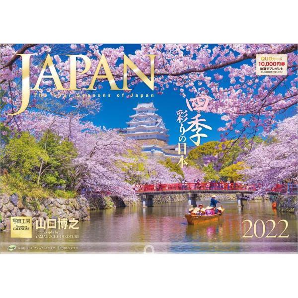 カレンダー2021 壁掛け 「JAPAN 〜 四季彩りの日本」写真 お洒落 人気 プレゼント 絶景 スケジュール|shashinkoubou