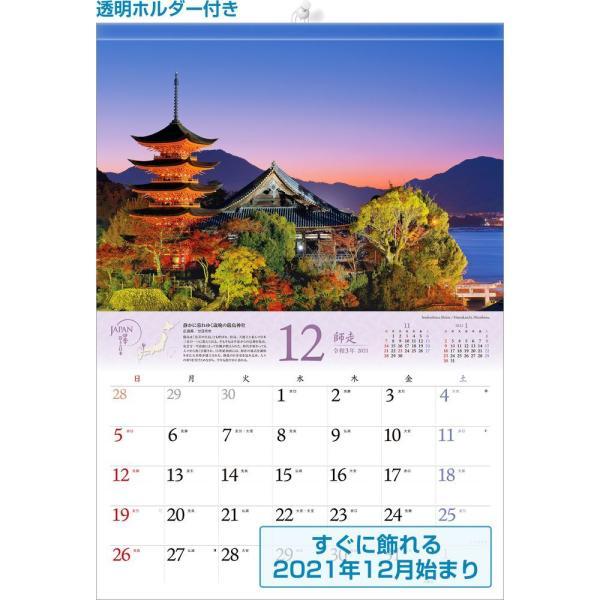 カレンダー2021 壁掛け 「JAPAN 〜 四季彩りの日本」写真 お洒落 人気 プレゼント 絶景 スケジュール|shashinkoubou|02