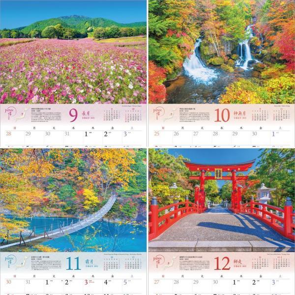 カレンダー2021 壁掛け 「JAPAN 〜 四季彩りの日本」写真 お洒落 人気 プレゼント 絶景 スケジュール|shashinkoubou|05