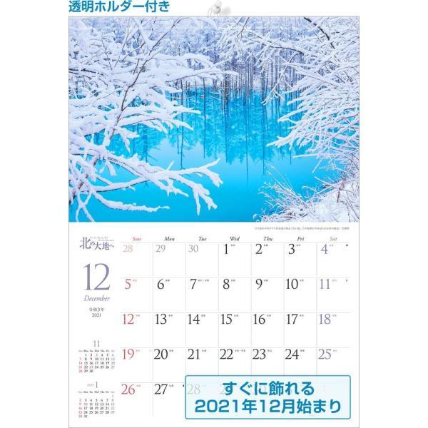 カレンダー2021 壁掛け 「北の大地へ 〜 美しき北海道」写真 お洒落 風景 絶景 北海道 ギフト スケジュール|shashinkoubou|02