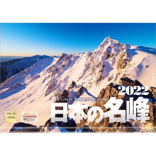 カレンダー2021 壁掛け 「日本の名峰」人気 写真 風景 お洒落 絶景 海 山 ギフト スケジュール|shashinkoubou