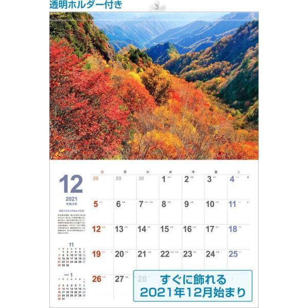 カレンダー2021 壁掛け 「日本の名峰」人気 写真 風景 お洒落 絶景 海 山 ギフト スケジュール|shashinkoubou|02