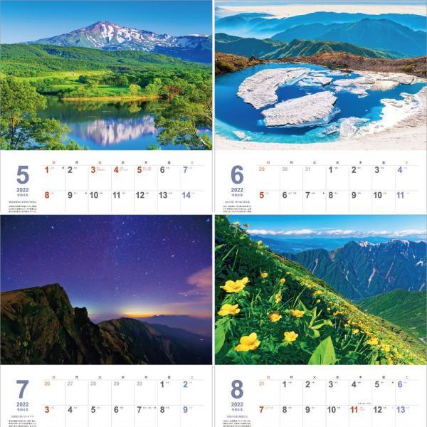 カレンダー2021 壁掛け 「日本の名峰」人気 写真 風景 お洒落 絶景 海 山 ギフト スケジュール|shashinkoubou|04