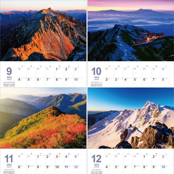 カレンダー2021 壁掛け 「日本の名峰」人気 写真 風景 お洒落 絶景 海 山 ギフト スケジュール|shashinkoubou|05
