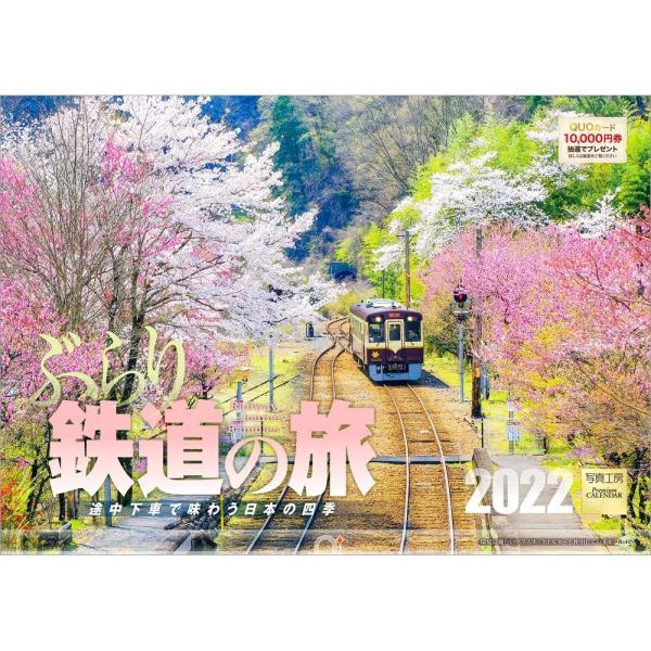 カレンダー2021 壁掛け 「ぶらり鉄道の旅 〜 途中下車で味わう日本の四季」写真 風景 列車 電車 乗り物 人気 お洒落 ギフト スケジュール|shashinkoubou