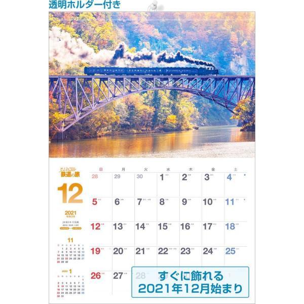 カレンダー2021 壁掛け 「ぶらり鉄道の旅 〜 途中下車で味わう日本の四季」写真 風景 列車 電車 乗り物 人気 お洒落 ギフト スケジュール|shashinkoubou|02