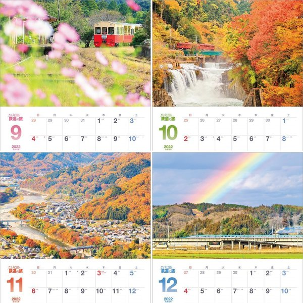 カレンダー2021 壁掛け 「ぶらり鉄道の旅 〜 途中下車で味わう日本の四季」写真 風景 列車 電車 乗り物 人気 お洒落 ギフト スケジュール|shashinkoubou|05