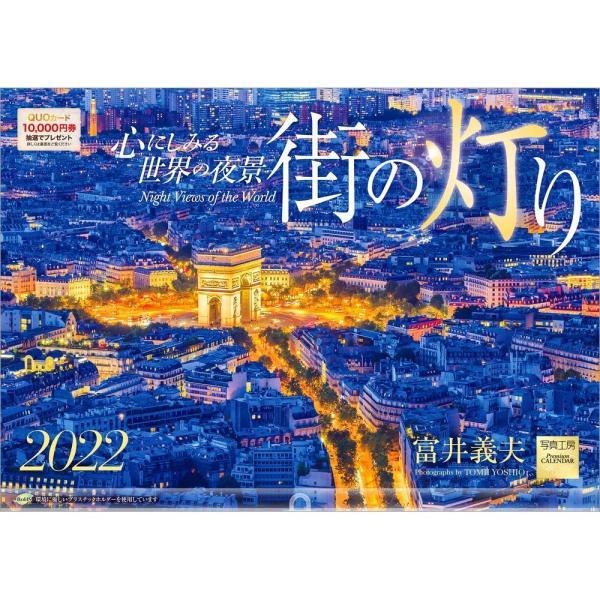 カレンダー2021 壁掛け 「街の灯り 〜 心にしみる世界の夜景」写真 風景 お洒落 絶景 海外 綺麗 ギフト スケジュール|shashinkoubou