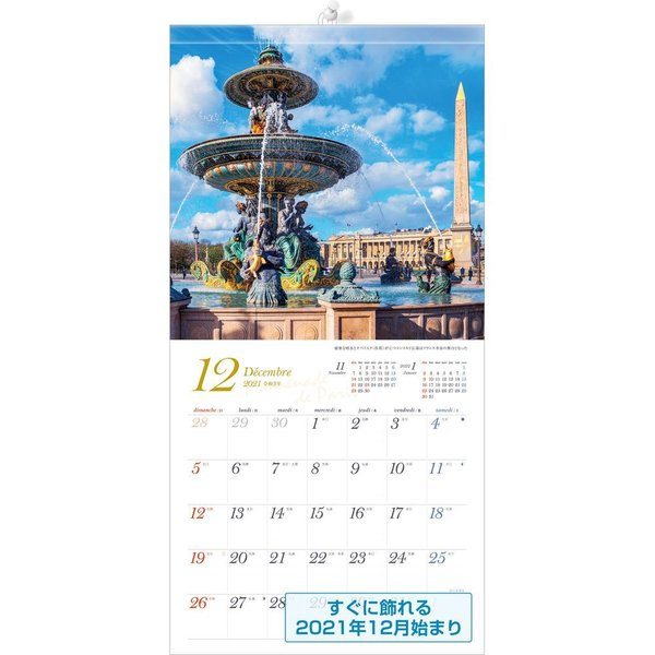 カレンダー2021 壁掛け 「パリの散歩道」お洒落 Paris 人気 風景 絶景 写真 ギフト スケジュール shashinkoubou 02