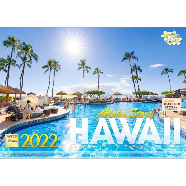 カレンダー2021 壁掛け 「ハワイ 〜 Aloha Story」人気 海 海外 風景 絶景 ブルー お洒落 写真 スケジュール|shashinkoubou