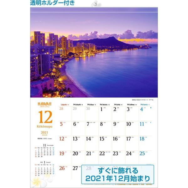 カレンダー2021 壁掛け 「ハワイ 〜 Aloha Story」人気 海 海外 風景 絶景 ブルー お洒落 写真 スケジュール|shashinkoubou|02
