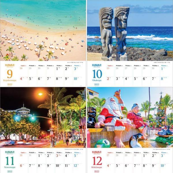 カレンダー2021 壁掛け 「ハワイ 〜 Aloha Story」人気 海 海外 風景 絶景 ブルー お洒落 写真 スケジュール|shashinkoubou|05