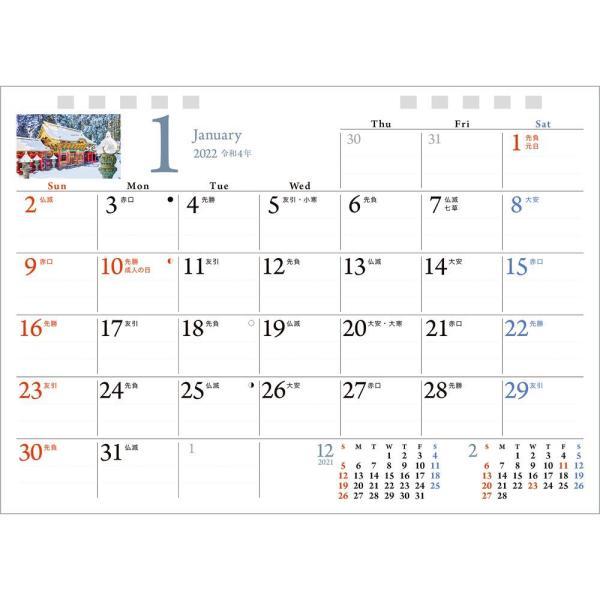カレンダー2021 卓上 「世界遺産×富井義夫 日本編」便利 ダイアリー 人気 写真 お洒落 風景 絶景 ギフト スケジュール|shashinkoubou|06