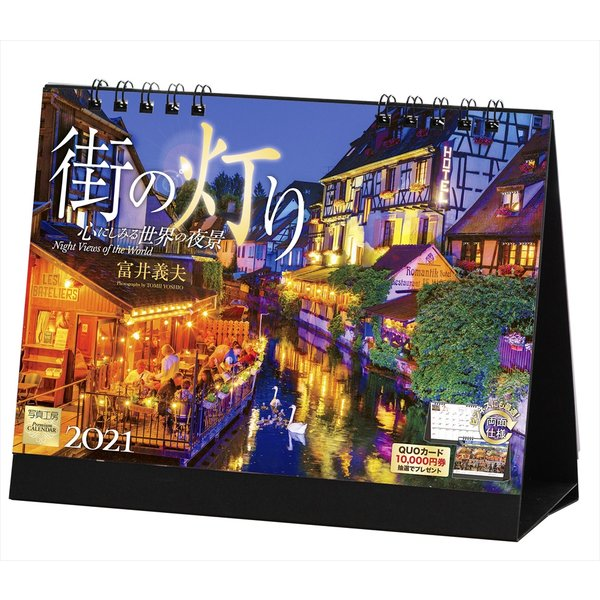 カレンダー2021 卓上 「街の灯り 〜 心にしみる世界の夜景」便利 ダイアリー 人気 写真 お洒落 風景 絶景 ロマンチック ギフト スケジュール|shashinkoubou