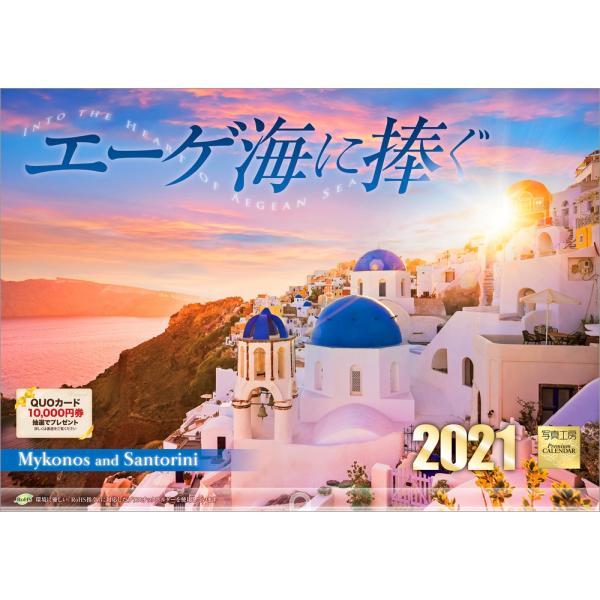 カレンダー2021 壁掛け 「エーゲ海に捧ぐ」人気 海 海外 風景 絶景 ブルー お洒落 写真 スケジュール|shashinkoubou