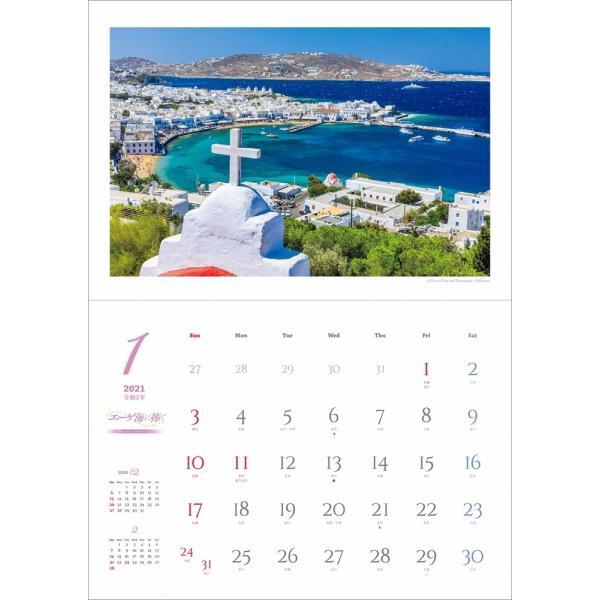 カレンダー2021 壁掛け 「エーゲ海に捧ぐ」人気 海 海外 風景 絶景 ブルー お洒落 写真 スケジュール|shashinkoubou|06