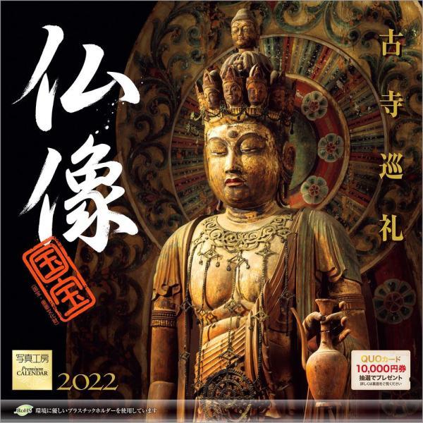 仏像 カレンダー2021 壁掛け 「仏像 〜 古寺巡礼」写真 人気 スケジュール ギフト モダン|shashinkoubou