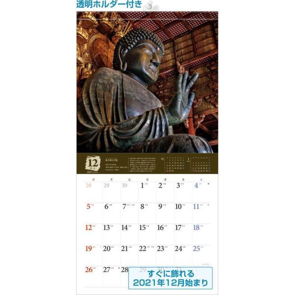 仏像 カレンダー2021 壁掛け 「仏像 〜 古寺巡礼」写真 人気 スケジュール ギフト モダン|shashinkoubou|02
