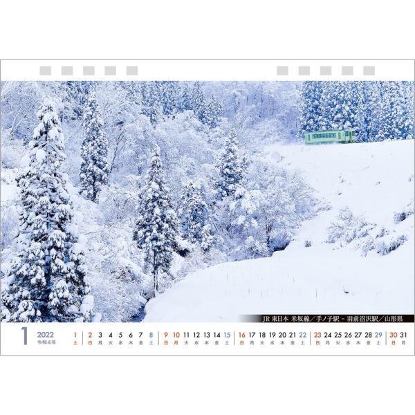 カレンダー2021 卓上 「ぶらり鉄道の旅 〜 途中下車で味わう日本の四季」電車 乗り物 便利 ダイアリー 人気 写真 お洒落 風景 絶景 ギフト スケジュール|shashinkoubou|05