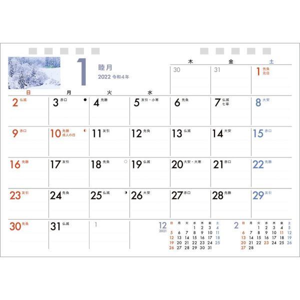 カレンダー2021 卓上 「ぶらり鉄道の旅 〜 途中下車で味わう日本の四季」電車 乗り物 便利 ダイアリー 人気 写真 お洒落 風景 絶景 ギフト スケジュール|shashinkoubou|06