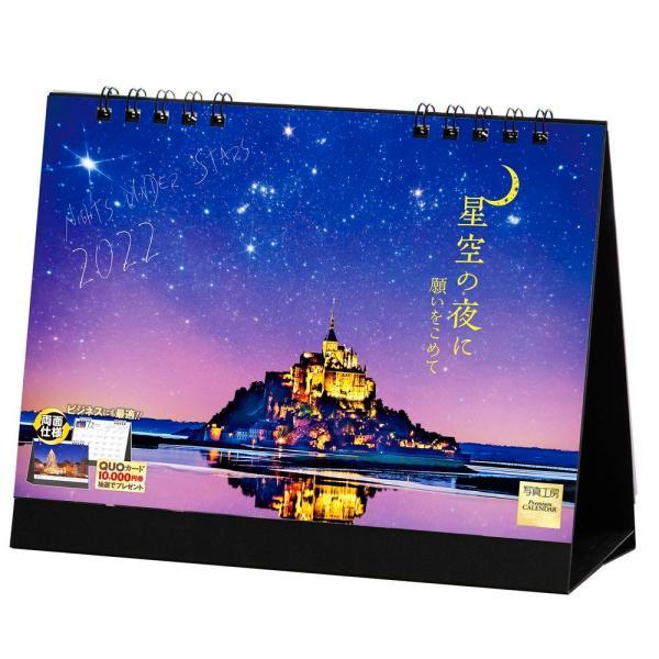 カレンダー2021 卓上 「星空の夜に 〜 願いをこめて」便利 ダイアリー 人気 写真 お洒落 風景 絶景 ギフト スケジュール|shashinkoubou