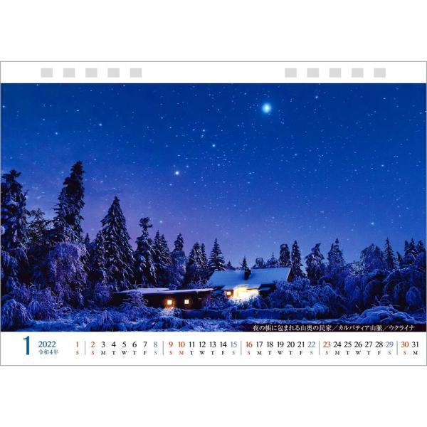 カレンダー2021 卓上 「星空の夜に 〜 願いをこめて」便利 ダイアリー 人気 写真 お洒落 風景 絶景 ギフト スケジュール|shashinkoubou|05