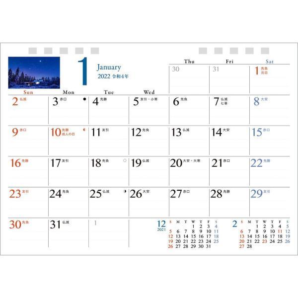 カレンダー2021 卓上 「星空の夜に 〜 願いをこめて」便利 ダイアリー 人気 写真 お洒落 風景 絶景 ギフト スケジュール|shashinkoubou|06