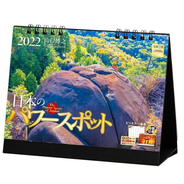 カレンダー2021 卓上 「日本のパワースポット」便利 ダイアリー 人気 写真 お洒落 風景 絶景 ギフト スケジュール|shashinkoubou