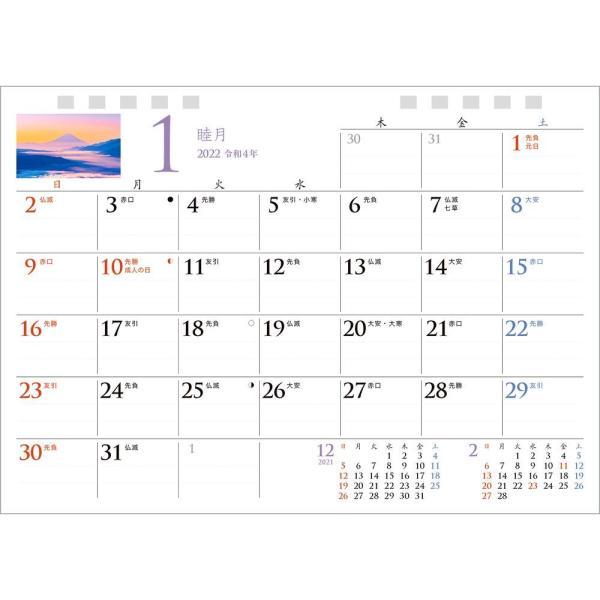 カレンダー2021 卓上 「日本のパワースポット」便利 ダイアリー 人気 写真 お洒落 風景 絶景 ギフト スケジュール|shashinkoubou|06