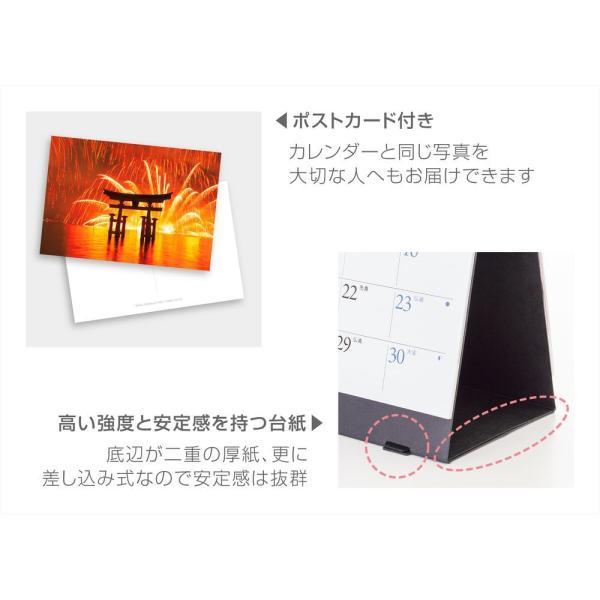カレンダー2021 卓上 「日本のパワースポット」便利 ダイアリー 人気 写真 お洒落 風景 絶景 ギフト スケジュール|shashinkoubou|07