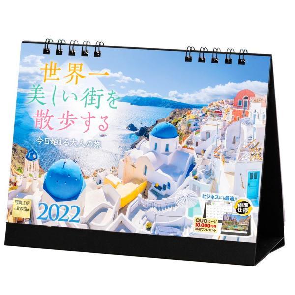 カレンダー2020 卓上 「世界一美しい街を散歩する」写真 綺麗 風景 絶景 お洒落 ギフト スケジュール|shashinkoubou