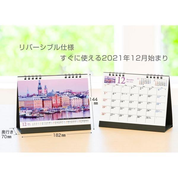 カレンダー2020 卓上 「世界一美しい街を散歩する」写真 綺麗 風景 絶景 お洒落 ギフト スケジュール|shashinkoubou|02