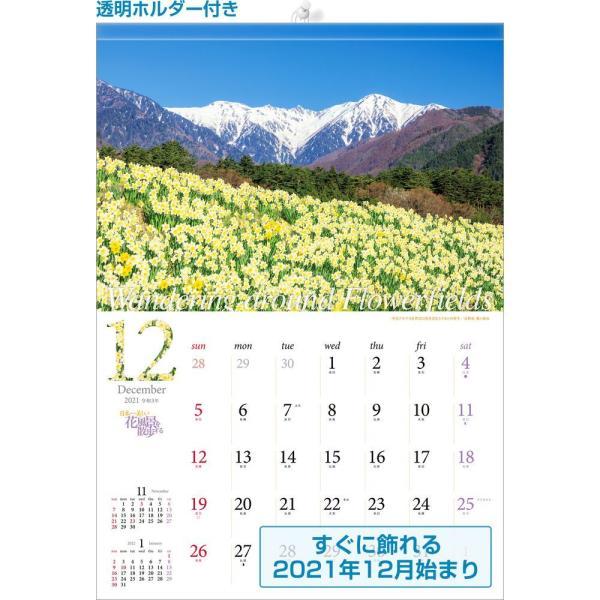 カレンダー2021 壁掛け 「日本一美しい花風景を散歩する」写真 風景 絶景 綺麗 お洒落 ギフト スケジュール|shashinkoubou|02